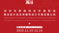 Call for Entries: Solicitation of the Conceptual Design of Shenzhen Xili Integrated Transport Hub and the Architectural Design Scheme of the Main Building
