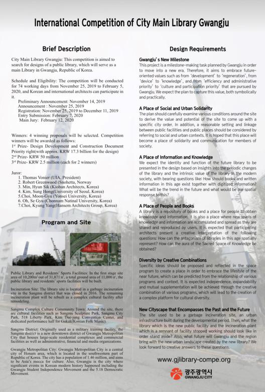 Open call: International Competition of City Main Library Gwangju, S. Korea