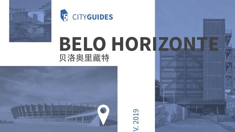Guia de arquitetura de Belo Horizonte: 25 lugares para conhecer na capital mineira, Fotos: © Cristiano Maia e © Leonardo Finotti