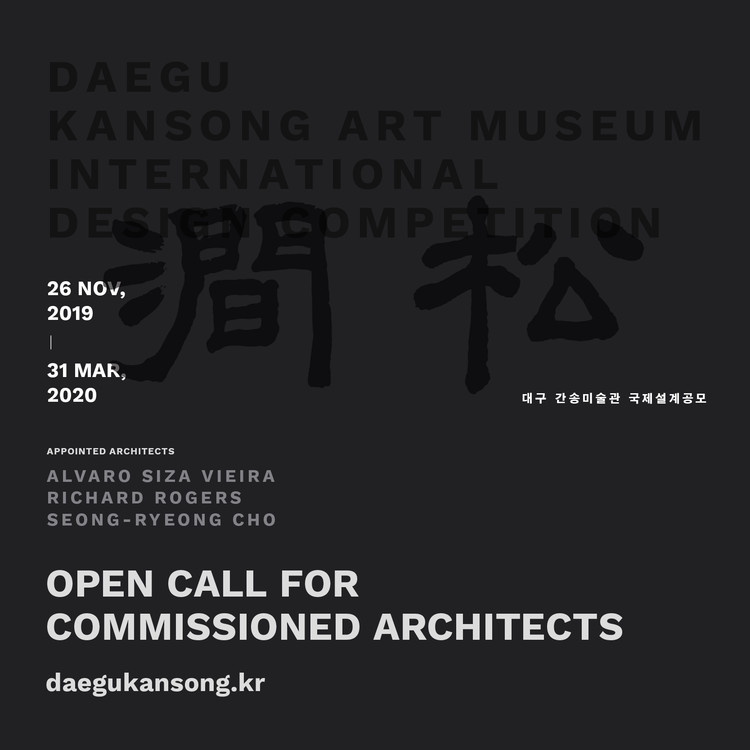Open Call for Architects: Daegu Kansong Art Museum International Design Competition