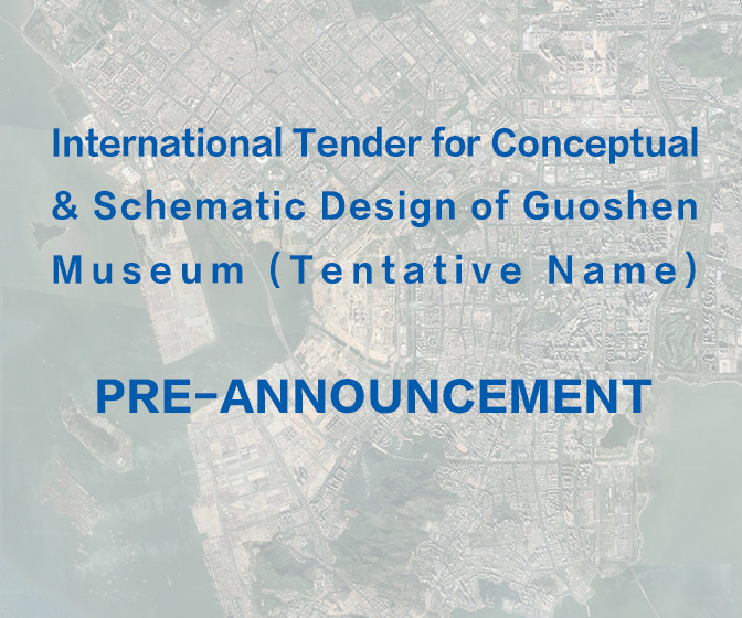 Pre-Announcement on the International Tender for Conceptual & Schematic Design of Guoshen Museum