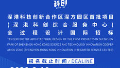 Call for Entries: International Tender for the Architectural Design of the First Projects in Shenzhen Park of Shenzhen-Hong Kong Science and Technology Innovation Cooperation Zone(Shenzhen- Hong Kong Innovation Integrated Service Center)