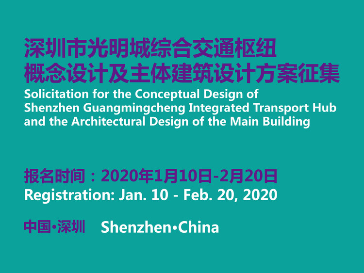 Call for Entries: Conceptual Design of Shenzhen Guangmingcheng Integrated Transport Hub and the Architectural Design of the Main Building