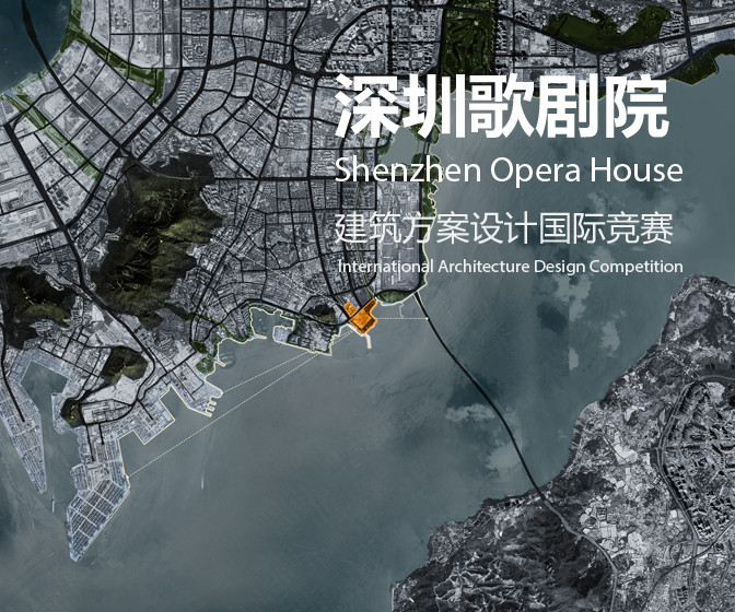 Call for Entries: International Architecture Design Competition of Shenzhen Opera House