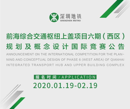Call for Entries: International Competition for the Planning and Conceptual Design of Phase 6 (West Area) of Qianhai Integrated Transport Hub and Upper Building Complex
