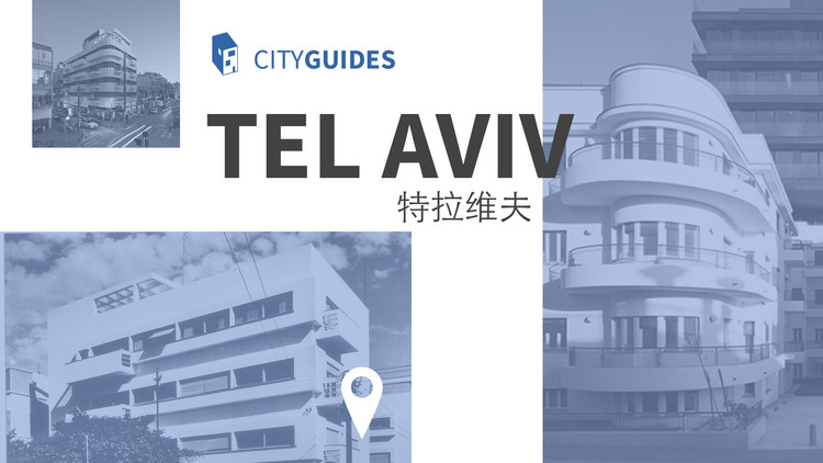 Tel Aviv City Guide: 6 Bauhaus Buildings to See in the White City