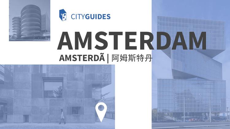 Guia de arquitetura de Amsterdã: 25 lugares para conhecer na capital holandesa