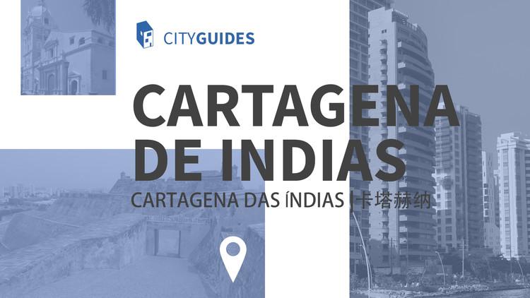 Guía de arquitectura en Cartagena de Indias: 23 lugares para visitar la histórica ciudad del Caribe