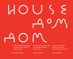 HOUSEDOMDOM: A Book of Children's Projects and other Avant-Garde Architecture