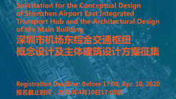 Call for Entries: Solicitation for the Conceptual Design of Shenzhen Airport East Integrated Transport Hub and the Architectural Design of the Main Building