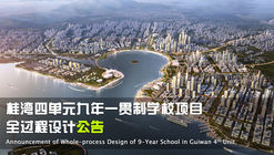 Call for Entries: Whole-process Design of 9-Year School in Guiwan 4th Unit