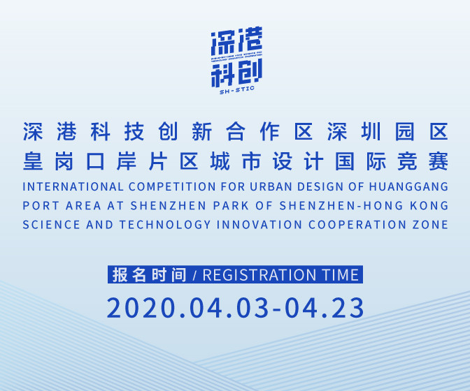 Call for Entries: International Competition for Urban Design of Huanggang Port Area at Shenzhen Park of Shenzhen-Hong Kong Science and Technology Innovation Cooperation Zone