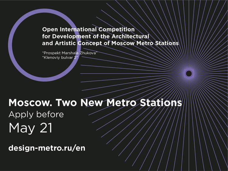 Open Call: Open International Competition for Development of the Architectural and Artistic Concept of Moscow Metro Stations, Applications accepted until May 21 on the official website of the competition www.design-metro.ru/en