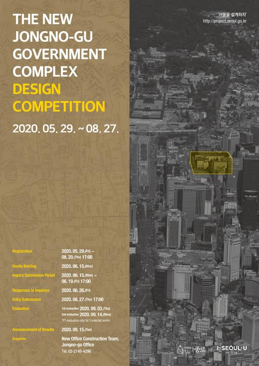 The New Jongno-Gu Government Complex Design Competition, THE NEW JONGNO-GU GOVERNMENT COMPLEX DESIGN COMPETITION