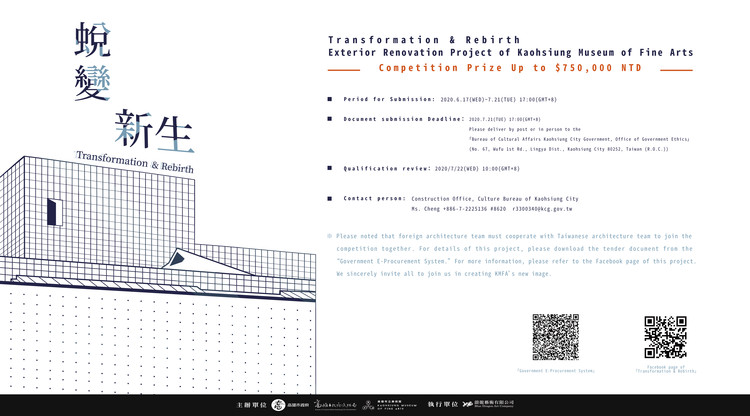 """Open Call: Transformation & Rebirth—Exterior Renovation Project of Kaohsiung Museum of Fine Arts, For details of this project, please refer to the attachment or download the tender document (only in Chinese) from the """"Government E-Procurement System"""" via the QR code on the poster."""