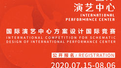 Competition announcement: International Competition for Schematic Design of International Performance Center