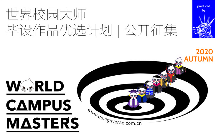 Call for Entries: Autumn World Campus Masters Selective Graduation Design Program 2020, Autumn World Campus Masters Selective Graduation Design Program 2020