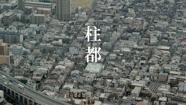 """""""Una ciudad de columnas"""": un film sobre la estandarización en la vivienda tradicional japonesa, Osaka, Japón. Imagen Cortesía de Norihito Nakatani Seminar"""