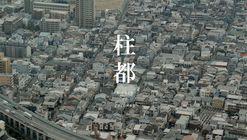 """""""Una ciudad de columnas"""": un film sobre la estandarización en la vivienda tradicional japonesa"""