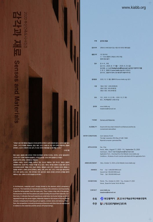 2020 Busan Architecture & Urban Photo Competition, poster
