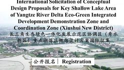 Call for Entries: International Solicitation of Conceptual Design Proposals for Key Shallow Lake Area of Yangtze River Delta Eco-Green Integrated Development Demonstration Zone and Coordination Zone (Xiushui New District)