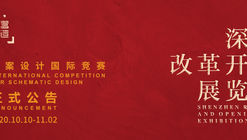 Call for Entries: International Competition for Schematic Design of Shenzhen Reform and Opening-up Exhibition Hall