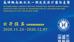 Call for Entries: International Competition for Conceptual Master Plan & Phase I Architectural Design of Shenshan Special Cooperation Zone (Nanshan) Hi-tech Industrial Park