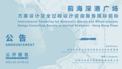 Announcement on the International Tendering for Schematic Design and Whole-process Design Consulting Service of Qianhai Shenzhen - Hong Kong Plaza