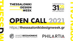 Thessaloniki Design Week, Call for Submissions: INNOVATION IN DESIGN